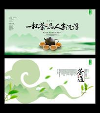 绿色清新茶文化茶道海报