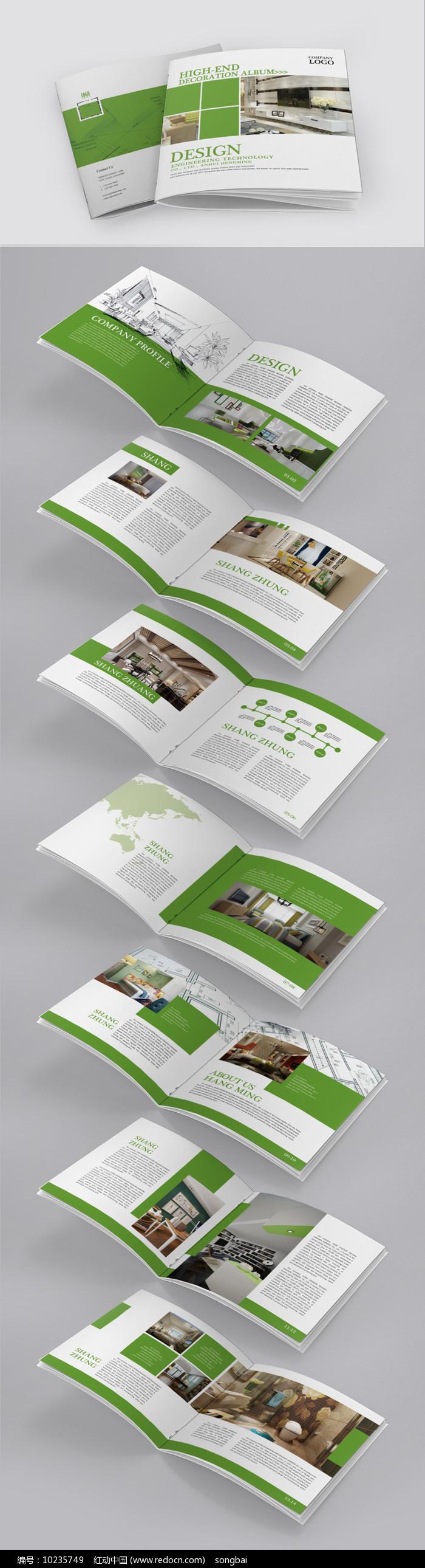 绿色清新装修家居企业宣传画册图片