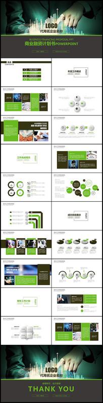 绿色微立体商业计划书PPT