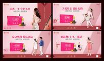 女性产品促销宣传海报