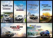 汽车促销政策自媒体海报