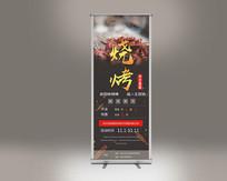 烧烤美食宣传展架