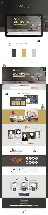 室内软装营销网页设计