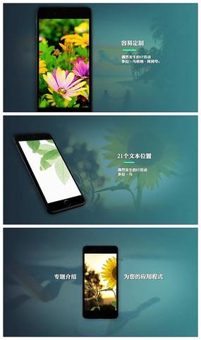 手机APP推广AE模板