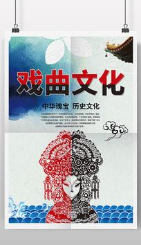 水彩大气戏曲文化传承宣传海报