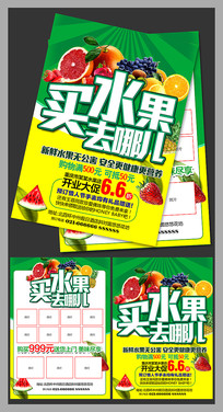 水果店促销活动宣传单模板