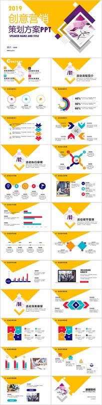 营销策划方案PPT模板