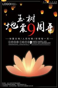 玉树地震9周年宣传海报