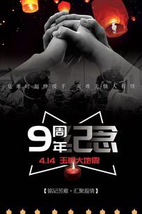 玉树地震九周年海报