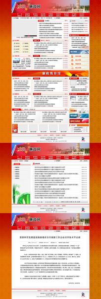 政府部门网站子站模板