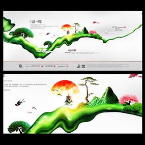 中国风清明节商业海报设计