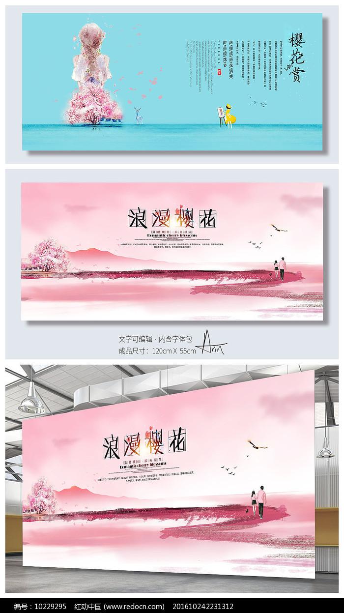 中国风唯美大气简约樱花节海报图片