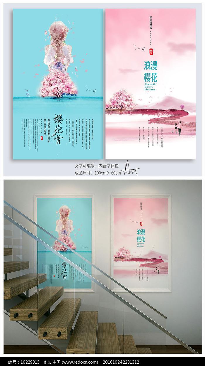 中国风唯美简约浪漫樱花节海报图片