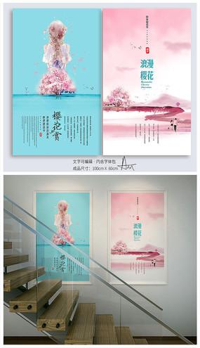 中国风唯美简约浪漫樱花节海报