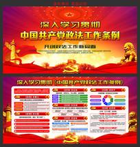 中国共产党政法工作条例看板