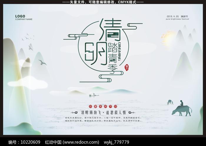中式清明节海报图片