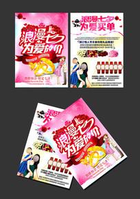 珠宝首饰店七夕情人节宣传单