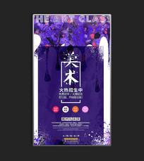 紫色喷墨美术培训艺术海报