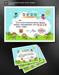 最新幼儿园小学儿童荣誉证书 PSD
