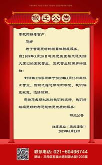 中国风搬迁公告海报