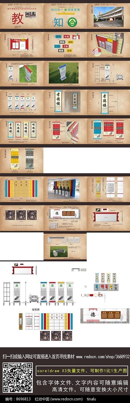 中国风国学经典校园文化标识图片