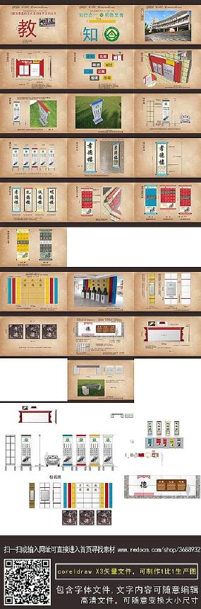 中国风国学经典校园文化标识