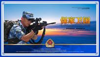 保家卫国部队军营文化标语展板