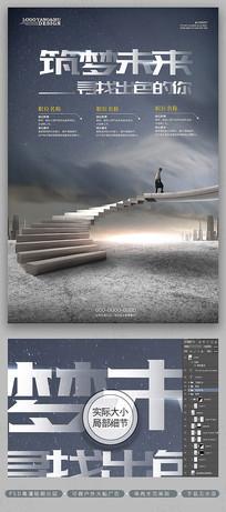创意概念空间未来商务招聘海报