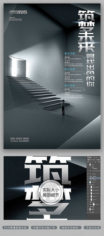 创意高端空间未来商务招聘海报