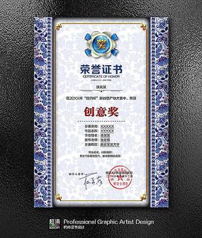 创意中式青花瓷荣誉证书模板