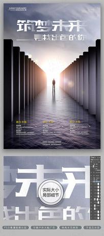 创意筑梦未来商务招聘海报