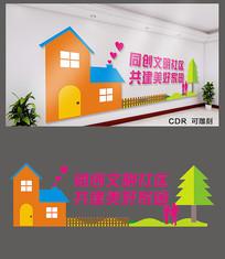 共建美好家园社区文化墙