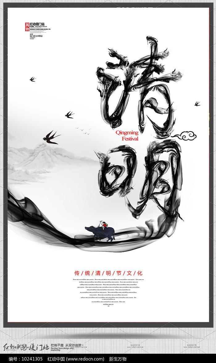 简约创意清明节宣传海报图片