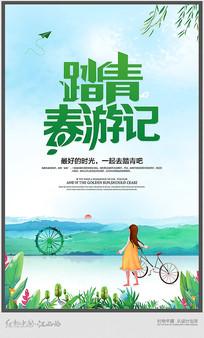 清新风踏青春游记海报设计