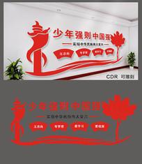 少年强则中国强文化墙