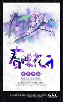 水彩春暖花开新品上市促销海报