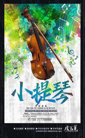 水彩小提琴培训班招生海报