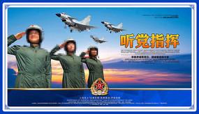 听党指挥空军军队文化标语