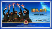 团队合作军营文化标语展板