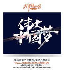 伟大中国梦毛笔字
