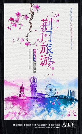 水彩旅游宣传海报 PSD