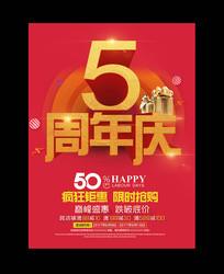 5周年店庆促销海报设计