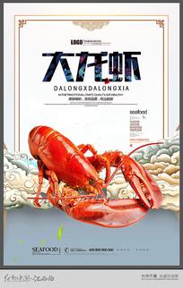 澳洲大龙虾宣传促销海报