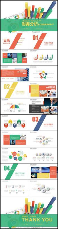 彩色财务分析投资理财PPT