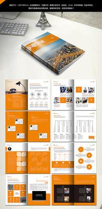 橙色大气公司宣传画册