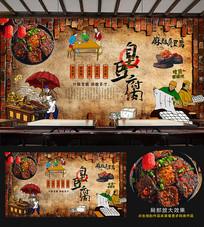 臭豆腐小吃背景墙