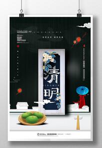 创意清明节海报设计模板