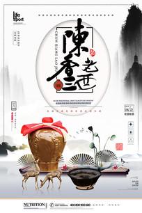 创意中国风陈香老酒海报