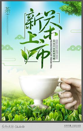春茶上市春季新茶茶叶海报