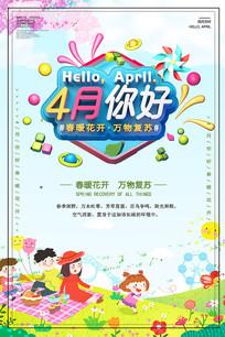 春季四月你好海报设计